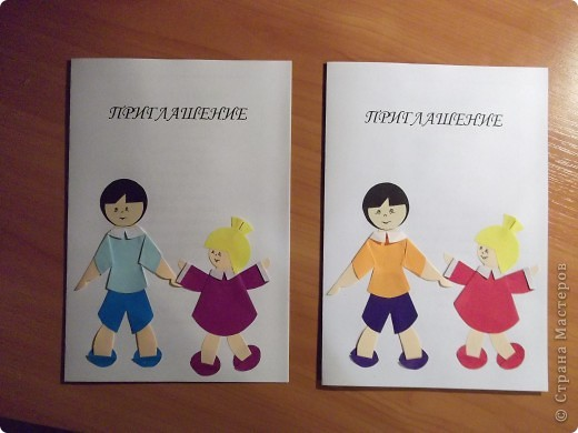 Такие приглашения мы сделали для сотрудников детского сада... фото 1