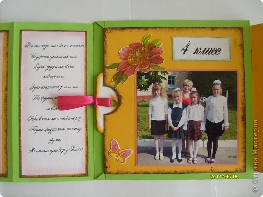 Подарок учителям начальных классов