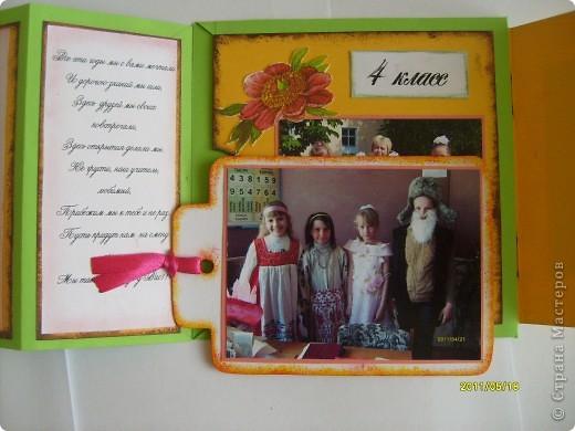 В этом году у моей сестры Ани выпускной в начальной школе. Мы долго думали с ней что же подарить учительнице на память. Посмотрев работы Голубки, решили сделать альбом-портфель. Спасибо ей большое за интересные идеи. фото 6