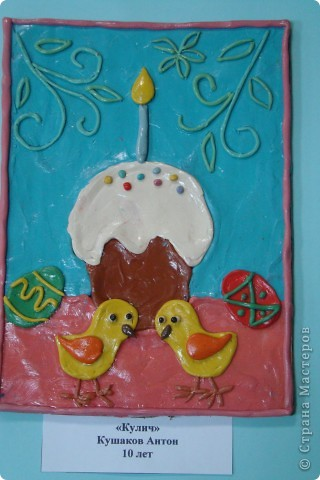 Хочу показать Вам работы из пластилина детей к Пасхе. Многие из них были на выставке детского  прикладного творчества в Моске и завоевали почетные места. Эта работа  заняла первое место!  фото 5