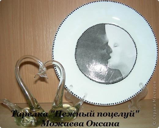 "тарелка ""нежный поцелуй"""