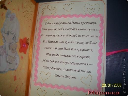 перламутровая бумага - основа. кружева, паэтки бабочки, полубусинки, ленточки, бархатная бумага, самодельные цветочки (оранжевые)  фото 2