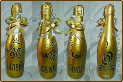Бутылка на юбилей своими руками фото