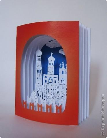 Московский Кремль Для работы Вам потребуется: 4 листа плотной белой бумаги (ватман, бумага для акварели) размера 13,5 х 17,5 см для внутренней части книги-тоннеля, 2 листа цветного картона  того же размера для обложки (синего цвета для последнего листа обложки и красного для первого), 2 листа ватмана размера 15 х 17,5 см, лист  офисной бумаги для принтера для вырезания силуэтов, ножницы, макетный нож, клей-карандаш.  фото 7