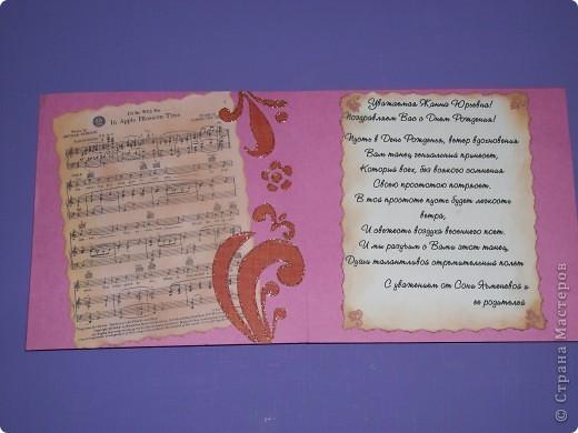 Вот такую открыточку с Днем Рождения сделали мы с дочей ее преподавателю танцев. Очень надеемся, что она ей понравится. фото 3