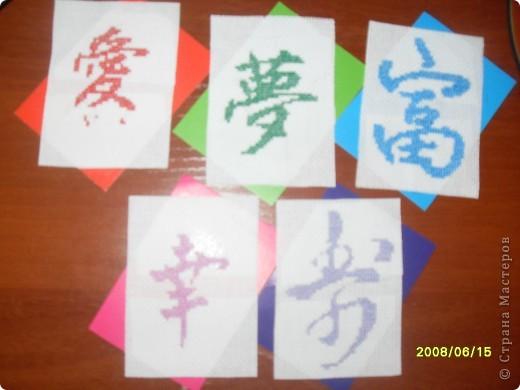 Серия:Вышитые иероглифы