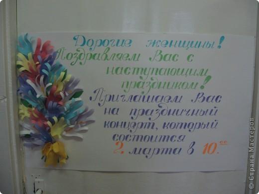 В этом году наш плакат украсили цветы из детских ладошек. фото 1
