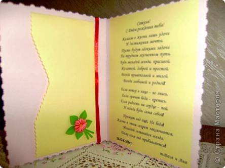 Попробовала делать открытки своими руками, насмотревшись красоты в любимой стране. Первую сделала в подарок дочке моей подруги. Воспользовалась шаблоном  http://stranamasterov.ru/node/168182?c=favorite Спасибо masha!  фото 2