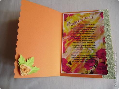 это открытка в подарок коллеге. фото 6
