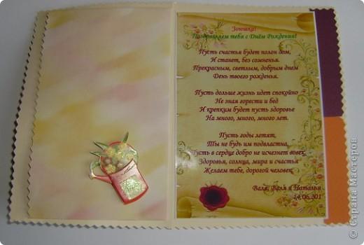 это открытка в подарок коллеге. фото 8