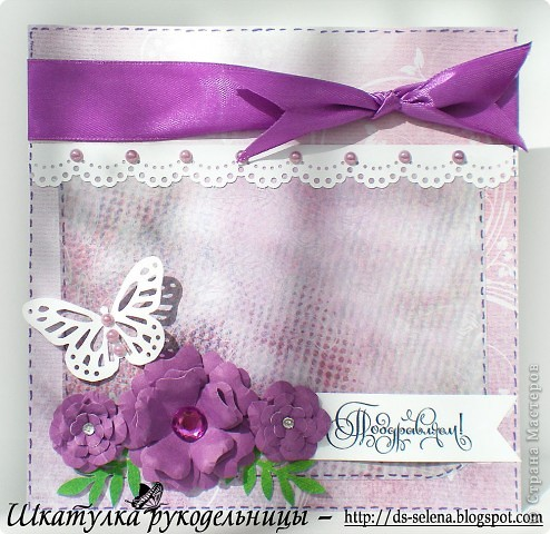 Фиолетовая открытка