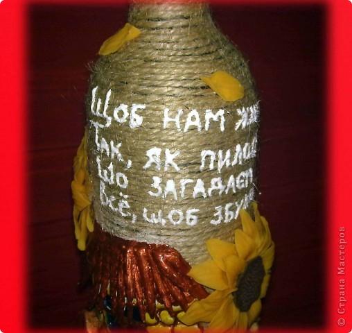 Долго лежала у меня эта бутылочка, вот решила её немного приукрасить)))) Идею где-то в интернете подглядела))) фото 3