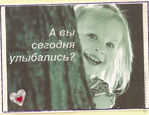 А вы сегодня улыбались?..  Не для обмена. фото 2