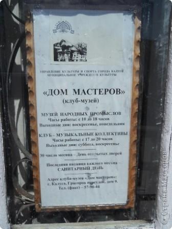 Дом Мастеров! Дом народных промыслов Калужской области. В таком домике расположен музей народного творчества. фото 3
