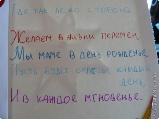 вот такой подарок у меня получился,спасибо MaryBond и её МК http://stranamasterov.ru/node/43704  фото 6