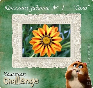 Цветок для участия в конкурсе фото 2