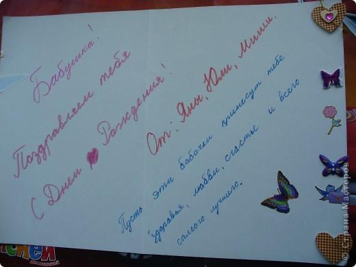 Открытка бабушке на День Рождения в 2011 году фото 6
