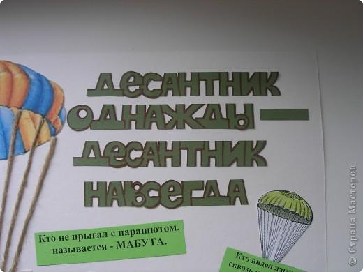 """Добрый день! Вот, наконец-то, я собралась с духом, из множества фотографий отобрала самые удачные, подредактировала и выкладываю поздравительную стенгазету, которую делала для начальника нашего подразделения. Портмоне для шефа (http://stranamasterov.ru/node/209088) было простым, а на стенгазете я оторвалась по полной.))) Для МЕНЯ это грандиозный проект. Понимаю, что подобным заявлением рассмешу настоящих мастеров скрапбукинга, но шесть страниц 30Х30 см--это все-таки достижение для начинающего скрапбукера.))) На этом и последующих фото лица скрыты: участников было немало и, для того, чтобы получить разрешение каждого """"засветить"""" его в Интернете, необходимо было бы созывать референдум.))) Думаю, общая идея и так понятна.  фото 6"""
