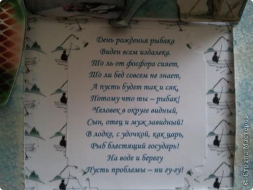 Пригласили меня на ДР папы подруги, а он рыбак, вот и родилась такая открытка поздравление)))).....видите торчит хвостик от рыбки))))))см.последнюю фотку) фото 4