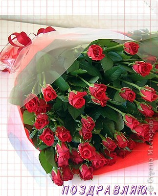"""Поздравляю нашу дорогую """"Писательницу"""" самых стихотворных комментариев kumushki,С Днем рожденияяяяяяя!!!! Тебе сегодня чуууть больше 18))))...в общем 19)))) Так что принимай мои поздравления!!!!!  У тебя сегодня день рожденья - Самый светлый день, Так прими же поздравленья От самых дорогих людей! Мы готовы тебе в этот день подарить Нежность роз поутру, свет, тепло, доброту Много ласковых слов и земную любовь. Все, что лучшего есть на земле и в судьбе Мы от чистого сердца желаем тебе!  фото 1"""