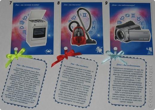 Вот такой вот шуточный гороскоп. Бытовые приборы - объемные.  Приглашаю выбрать своих кредиторов: Ульяну Торопову, МаЮрКа, Vitulichka, masha, если им понравится.  № 1 - Козерог - холодильник - оставляю себе № 2 - Водолей - стиральная машина - МаЮрКа, masha № 3 - Рыбы - сотовые телефоны - племянница Элизабет фото 3