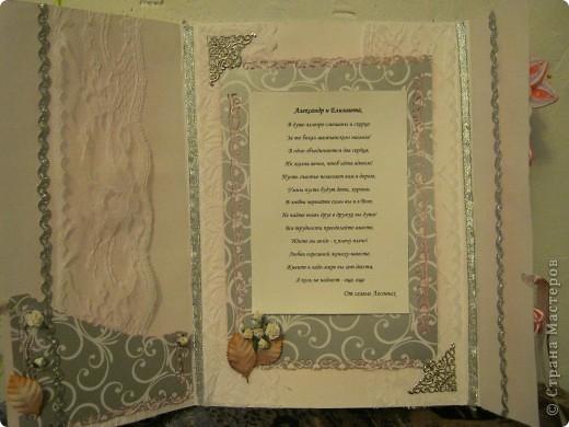 Эту открытку делала на свадьбу подруги фото 15