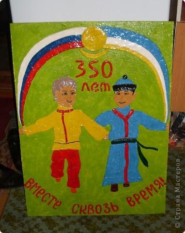 350 лет вместе фото 1