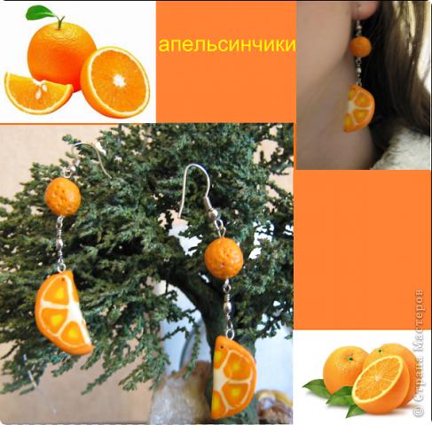 апельсинчики фото 1