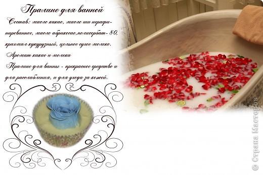 Вкусняшки для ванной фото 4