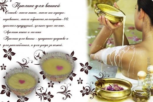 Вкусняшки для ванной фото 5