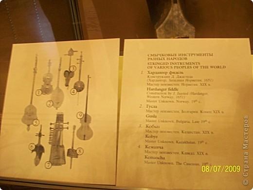 В 2009 году мы ездили в Санкт Петербург. И гуляя по городу зашли в Шереметьевский дворец, а там оказался  музей, где собрана  потрясающая коллекция  музыкальных инструментов. Это был невероятный восторг. Такого мы ещ не видели. Фотографировали практически все. Правда фотографии не совсем хорошего качества. Но увидеть и прочитать можно.  Приглашаю всех желающих посмотреть на эту красоту. Коментировать фото не буду. Потому что запомнить такое колличество инструментов просто не смогла, да и время уже прошло. На некоторых фотографиях есть названия.  Ну что, пошли посмотрим. фото 15