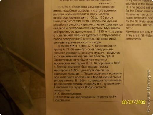 В 2009 году мы ездили в Санкт Петербург. И гуляя по городу зашли в Шереметьевский дворец, а там оказался  музей, где собрана  потрясающая коллекция  музыкальных инструментов. Это был невероятный восторг. Такого мы ещ не видели. Фотографировали практически все. Правда фотографии не совсем хорошего качества. Но увидеть и прочитать можно.  Приглашаю всех желающих посмотреть на эту красоту. Коментировать фото не буду. Потому что запомнить такое колличество инструментов просто не смогла, да и время уже прошло. На некоторых фотографиях есть названия.  Ну что, пошли посмотрим. фото 19
