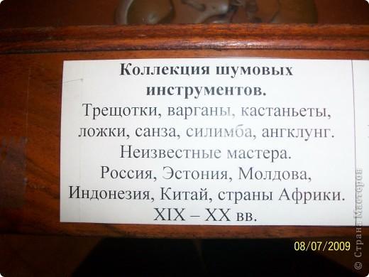 В 2009 году мы ездили в Санкт Петербург. И гуляя по городу зашли в Шереметьевский дворец, а там оказался  музей, где собрана  потрясающая коллекция  музыкальных инструментов. Это был невероятный восторг. Такого мы ещ не видели. Фотографировали практически все. Правда фотографии не совсем хорошего качества. Но увидеть и прочитать можно.  Приглашаю всех желающих посмотреть на эту красоту. Коментировать фото не буду. Потому что запомнить такое колличество инструментов просто не смогла, да и время уже прошло. На некоторых фотографиях есть названия.  Ну что, пошли посмотрим. фото 28
