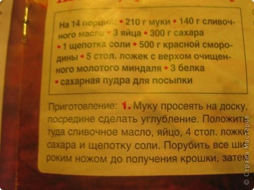 """Этот рецепт я взяла из журнала """"Лиза"""", но изменила немного, и  получился просто наинежнейший пирог с малиновым ароматом ... фото 2"""