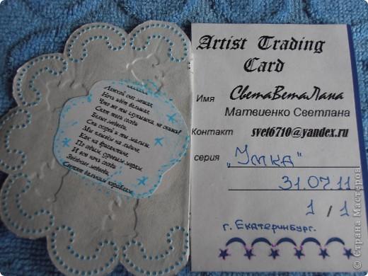 ...карточка на заказ.......для Татьяны Имполитовой...... фото 3
