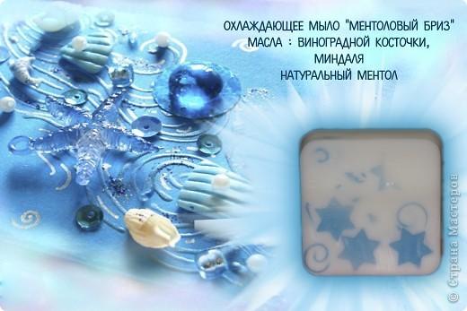 Ментоловое мыло