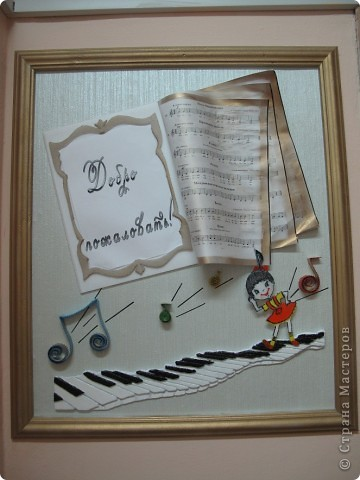 Музыкальный уголок фото 1