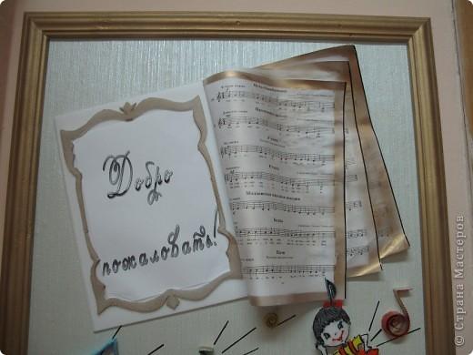 Музыкальный уголок фото 3