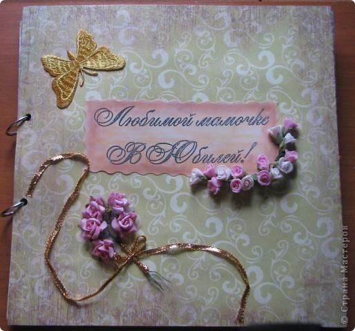 Подарок альбом маме своими руками