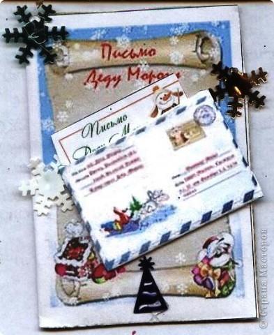 До Нового Года осталось 144 дня... Пора писать (или рисовать) письма Дедушке Морозу!!! ..конвертик - подписан, листок для рисования - готов. Начинаем!!!  № 1 Катя За фото 4