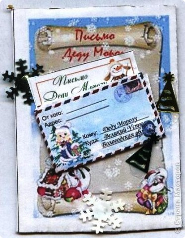 До Нового Года осталось 144 дня... Пора писать (или рисовать) письма Дедушке Морозу!!! ..конвертик - подписан, листок для рисования - готов. Начинаем!!!  № 1 Катя За фото 7