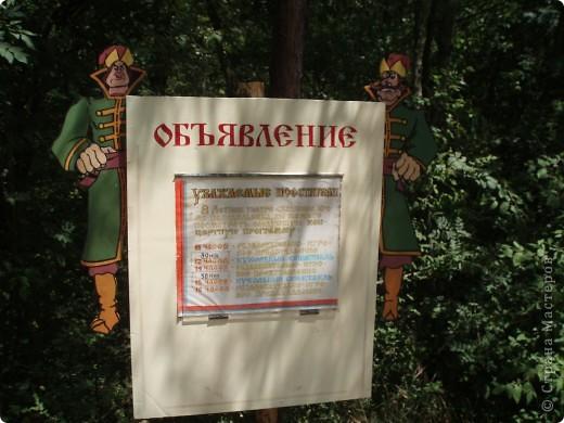 8 лет назад я с мамой и папой ездила в Евпаторию.Там проводилась экскурсия в Ялту на поляну сказок.Тема была русские сказки.Мы поехали.Там так красиво и необычно.Мне очень понравилось. фото 6