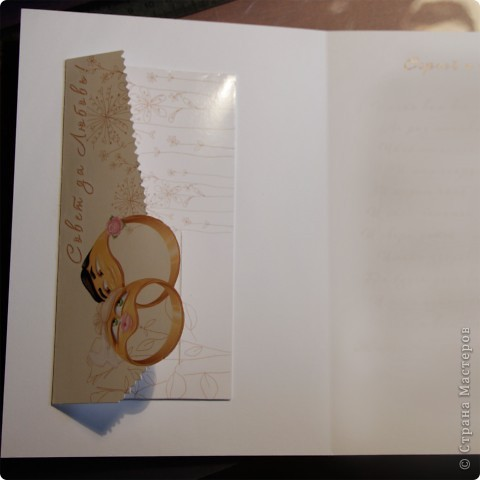 Сладкая парочка. Свадебная открытка с конвертом.  фото 3