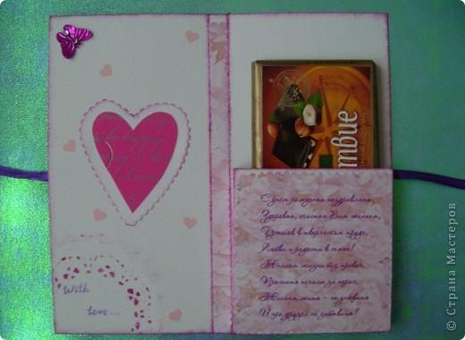 Всем доброго времени суток!Рада видеть у себя в гостях. Сегодня Вашему вниманию представляю открытку-шоколадницу! А сделана она на День рождения маминой подруге. Надеюсь,что ей понравится,а Вам как?)) фото 7