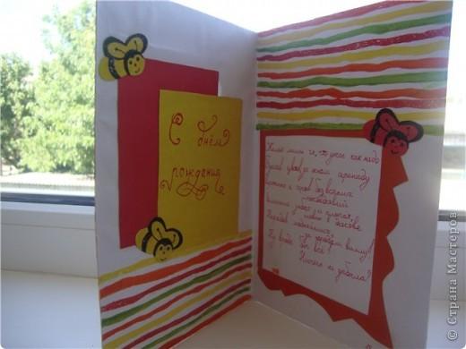 Солнечная открытка на день рождения) фото 1