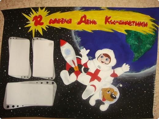 стенгазета ко дню космонавтики в детский сад (окошечки для стихов на фото пустые)