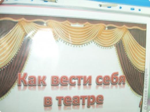 "Проект ""Театр в жизни детей"" фото 9"