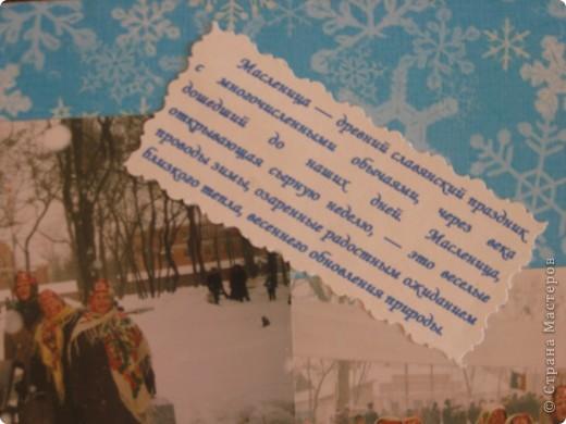 """Первые робкие пробы в оформлении страничек для альбома. Это праздник проводов зимы - Масленица - в Брестском областном парке культуры и отдыха. Наш фольклорный коллектив принимал в нём активное участие. Верхняя часть странички - """"зимняя"""" распечатка на пастельной бумаге, нижняя половинка - хлопковая ткань с дырокольными снежинками.  фото 4"""
