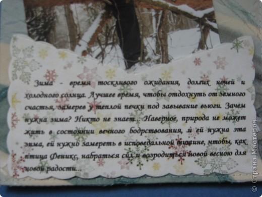 """Первые робкие пробы в оформлении страничек для альбома. Это праздник проводов зимы - Масленица - в Брестском областном парке культуры и отдыха. Наш фольклорный коллектив принимал в нём активное участие. Верхняя часть странички - """"зимняя"""" распечатка на пастельной бумаге, нижняя половинка - хлопковая ткань с дырокольными снежинками.  фото 7"""