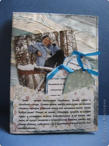 """Первые робкие пробы в оформлении страничек для альбома. Это праздник проводов зимы - Масленица - в Брестском областном парке культуры и отдыха. Наш фольклорный коллектив принимал в нём активное участие. Верхняя часть странички - """"зимняя"""" распечатка на пастельной бумаге, нижняя половинка - хлопковая ткань с дырокольными снежинками.  фото 5"""